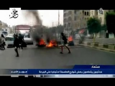 اليمن : استمرار الاحتجاجات بسبب رفع الدعم عن المشتقات النفطية