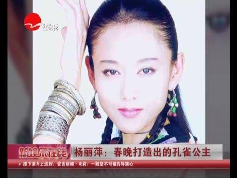杨丽萍:春晚打造出的孔雀公主