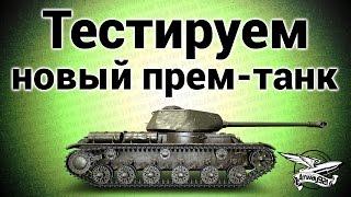 Стрим - Тестируем новый прем-танк КВ-122
