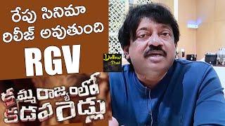 RGV about releasing of Aamma Rajyamlo Kadapa Biddalu..