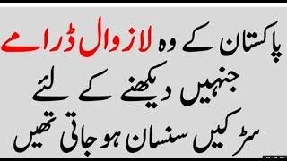 Top 10 pakistani  dramas /most  famous  pakistani  dramas