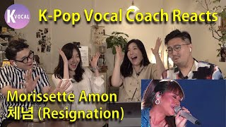 4 K-pop Vocal Coaches react to Morissette Amon - 체념 (Resignation) (Asia Song Festival 2018)