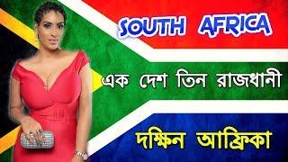 দক্ষিণ আফ্রিকা আজব দেশ | Crazy Facts About South Africa | Amazing Facts About South Africa In Bangla