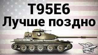 T95E6 - Лучше поздно