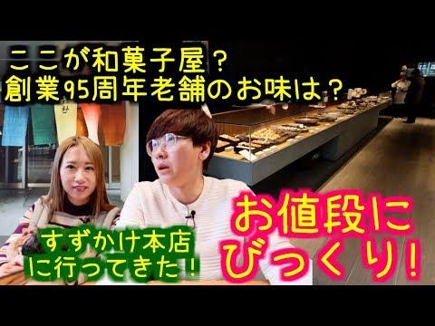 韓国男子って甘いもの食べられる?日本のお菓子を食べた韓国人の反応. 福岡の和菓子屋「鈴懸」