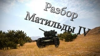 Превью: World of Tanks Разбор Матильды IV