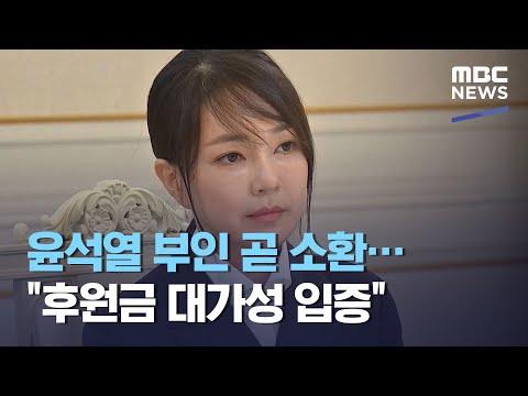 """윤석열 부인 곧 소환…""""후원금 대가성 입증"""" (2021.03.06/뉴스투데이/MBC)"""