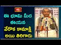 ఈ భూమి మీద ఈయన వేరొక కామాక్షి అయి తిరిగారు | Brahmasri Chaganti Koteswara Rao | Bhakthi TV