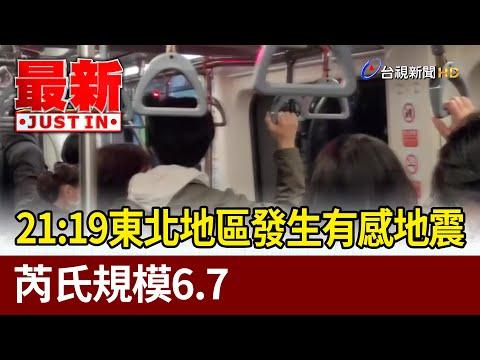 21:19東北地區發生有感地震 芮氏規模6.7【最新快訊】