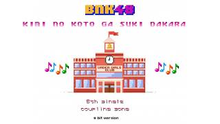 BNK48 - ก็เพราะว่าชอบเธอ/Kimi no koto ga suki dakara [8-Bit Version]