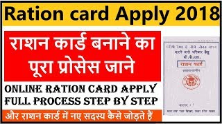 Ration card Online apply  2018 Full process step by step Hindi