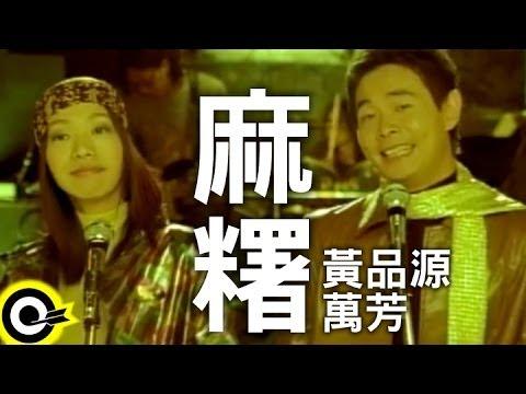 黃品源 Huang Pin Yuan&萬芳 Wan Fang【麻糬 Well matched】Official Music Video