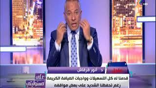 على مسئوليتي - أحمد موسي يصاب بصدمة وانفعال علي الهواء بسبب ...