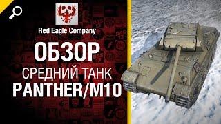 Средний танк Panther/M10 - Обзор от Red Eagle Company [World of Tanks]