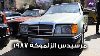 صدى البلد | اسعار السيارة مرسيدس الزلموكة موديل 1987 فى ...