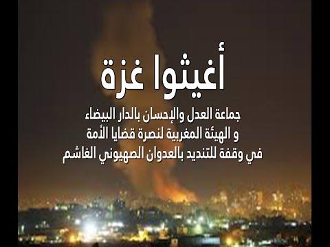 الدار البيضاء تتضامن مع غزة