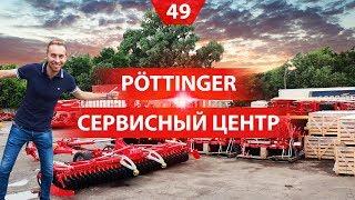 Як працює сервіс та склад запасних частин ПЬОТІНГЕР в Україні?