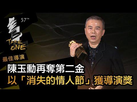 第57屆金馬獎頒獎典禮--最佳導演陳玉勳再奪第二金 以「消失的情人節」獲導演獎