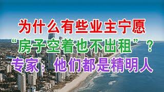 """中国房地产楼市现状和房价走势:为什么有些业主宁愿""""房子空着也不出租""""?专家:他们都是精明人。中国经济泡沫下刚需购房者和炒房客还能买房子吗?中国房价还会不会上涨?"""