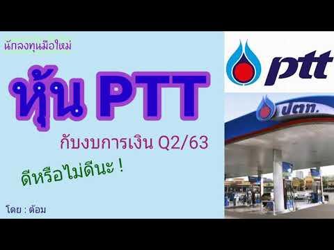EP.392 หุ้น PTT กับงบการเงิน Q2/63 [ นักลงทุนมือใหม่ ]