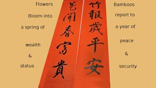 Spring Festival Couplets for Lunar New Year 用英文解释春聯