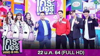 รายการ ใครเบอร์หนึ่ง (Who is No.1)   FULL HD   ออกอากาศ 22-01-2564