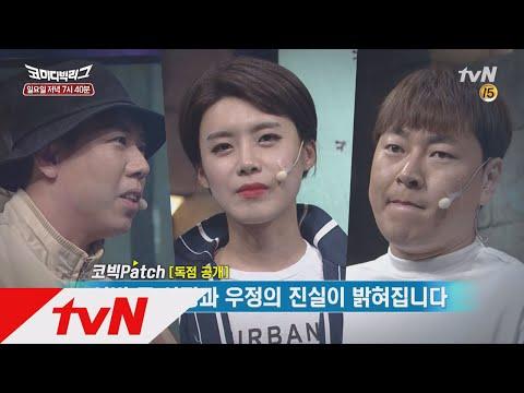 Comedy Big League 장도연♡이진호! 사랑과 우정의 진실은?! 170710 EP.223