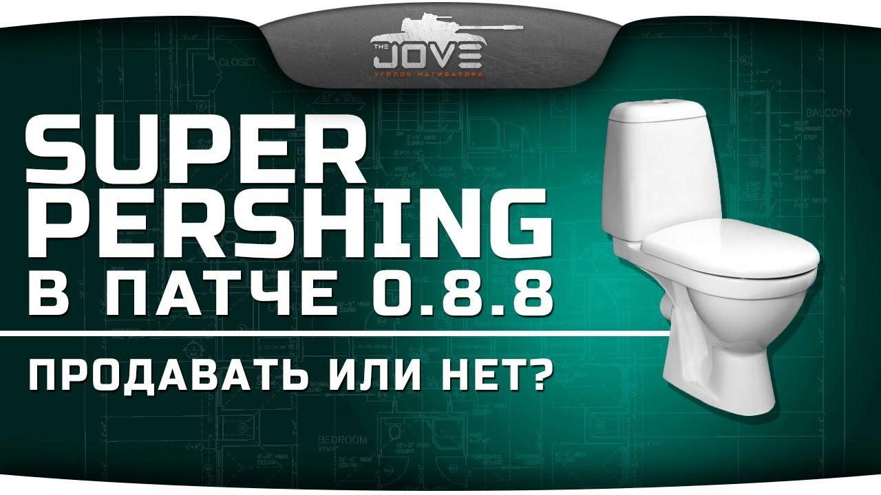 Обзор T26E4 SuperPershing в патче 0.8.8. Продавать или нет?