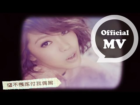 OLIVIA ONG [Ready for Love] Official MV