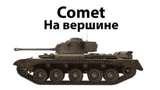Comet - На вершине