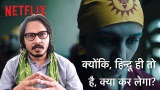 Netflix की लैला द्वारा हिन्दू आस्था पर एक और प्रहार | Netflix's Leila is laced with Hinduphobia