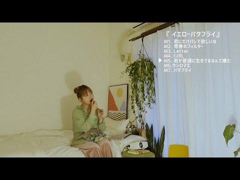みきなつみ mini album 『イエローバタフライ』トレーラー