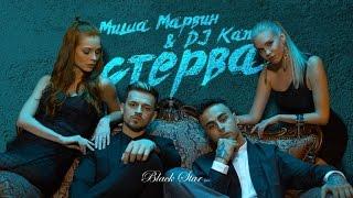 Миша Марвин & Kan - Стерва