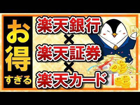 【お得すぎる】楽天銀行×楽天証券×楽天カードの併用メリットをヘビーユーザーが解説!