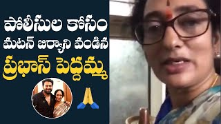 Krishnam Raju wife Shyamala Devi prepares food for Police-..