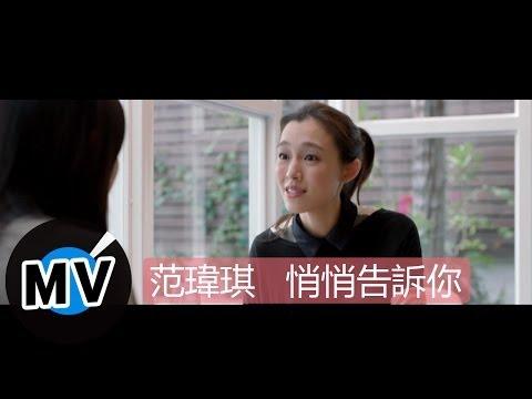 范瑋琪 Christine Fan - 悄悄告訴你 (官方版MV) - 電影『被偷走的那五年』主題曲