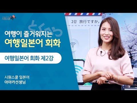 [시원스쿨 일본어] 여행 일본어 회화 2강 - 아야카 선생님