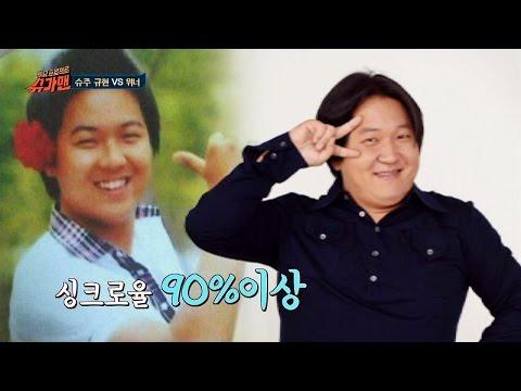 SM '규현' vs YG '위너' 그들의 미완성(?) 시절 소환! 슈가맨 21회
