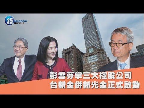 鏡週刊 財經封面》彭雪芬掌三大控股公司 台新金併新光金正式啟動
