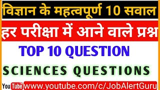 Science Important Questions / विज्ञान के महत्वपूर्ण 10 सवाल  / General Science Top Question