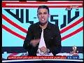 شاهد خالد الغندور يكشف عن تشكيل الزمالك والأهلى في مباراة السوبر