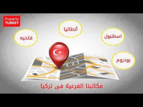 شركة عقارات تركيا - Promo