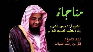 للشيخ أ.د/ سعود الشريم إمام وخطيب المسجد الحرام/ إنشاد الشيخ / ظفر بن ...