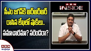 Focus on RRR letter shock to AP CM YS Jagan- Inside..
