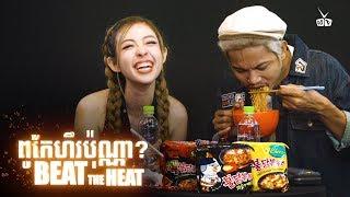 ពូកែហឹរប៉ុណ្ណា? - Beat the Heat Ep1 (Jimmy Vs Nen Tum)