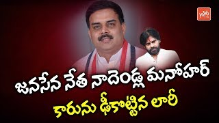 Janasena leader, Nandendla Manohar has narrow escape in Hy..