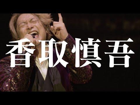 『さくら咲く 歴史ある明治座で 20200101 にわにわわいわい 香取慎吾四月特別公演』千秋楽公演生配信