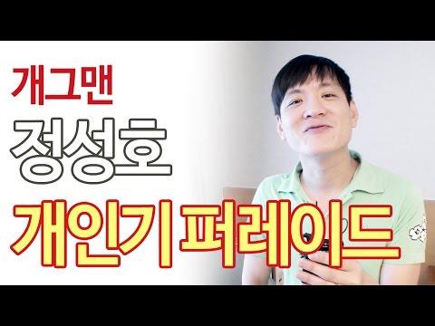 개그맨 정성호 성대모사 모음!! - KoonTV