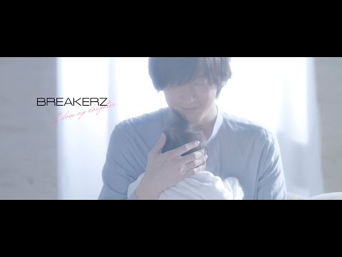 BREAKERZ「I love my daughter」Music Video(full ver.)