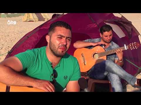 """""""شباب غزة يغنون للبحر ويشكون له"""""""